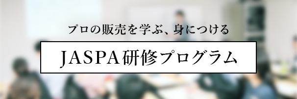 プロの販売を学ぶ、身につける JASPA研修プログラム