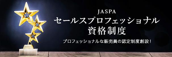 JASPAセールスプロフェッショナル資格制度